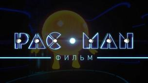 PAC-MAN: Фильм
