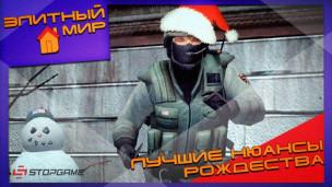 Элитный мир. Спецвыпуск «Лучшие нюансы Рождества»