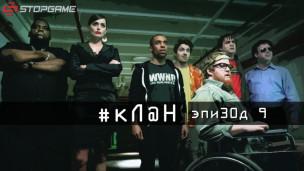 кЛАН — Эпизод 9