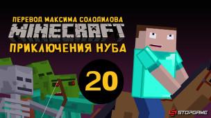 Приключения Нуба — Эпизод 20