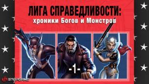 Лига Справедливости: Хроники богов и монстров — Эпизод 1: Чокнутая