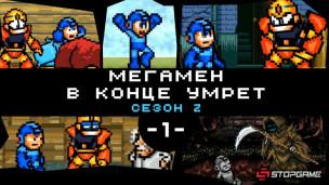 Мегамен в конце умрет: 2-й сезон. Эпизод 1: Отбой