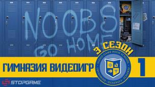 Гимназия Видеоигр: 3-й сезон — Эпизод 1
