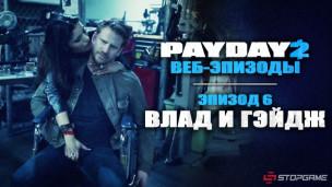 PayDay 2 — Эпизод 6: Влад и Гэйдж