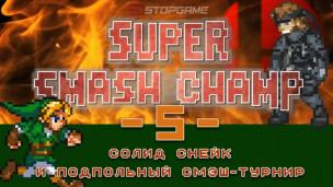Super Smash Champ: Солид Снейк и подпольный смэш-турнир — Эпизод 5