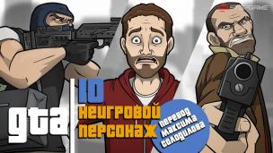 Неигровой персонаж — Эпизод 10: Город модов