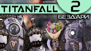Titanfall: Бездари — Эпизод 2: Без звука
