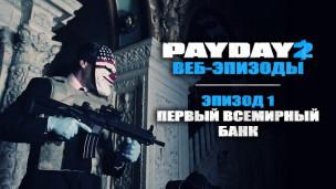 PayDay 2 — Эпизод 1: Первый Всемирный Банк