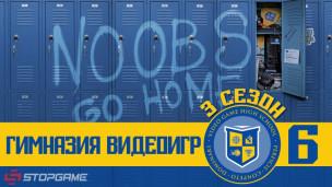 Гимназия Видеоигр: 3-й сезон — Эпизод 6