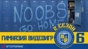 Гимназия Видеоигр: 2-й сезон — Эпизод 6