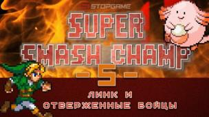 Super Smash Champ: Линк и отверженные бойцы — Эпизод 5