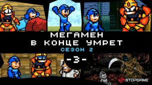 Мегамен в конце умрет: 2-й сезон. Эпизод 3: Пылкий трах у пня