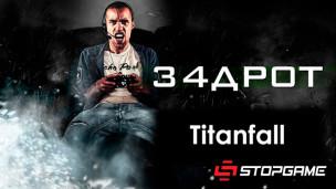 Задрот: Titanfall