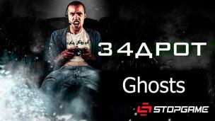 Задрот: Ghosts — 1-й эпизод