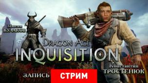 Dragon Age: Inquisition — Всех сожжем на костре инквизиции!