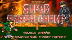 Super Smash Champ: Солид Снейк и подпольный смэш-турнир — Эпизод 1