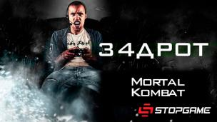 Задрот: Mortal Kombat