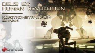 Короткометражный фильм Deus Ex: Human Revolution