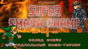 Super Smash Champ: Солид Снейк и подпольный смэш-турнир — Эпизод 4