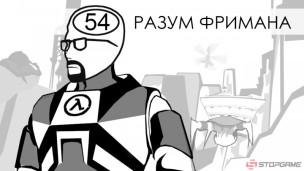 Разум Фримана #54