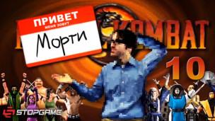 Morty Kombat — Эпизод 10: Все сегодня Шэнг Тсунг