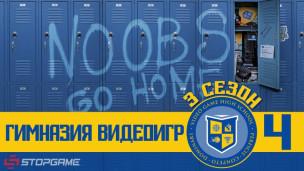 Гимназия Видеоигр: 3-й сезон — Эпизод 4