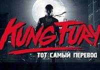 Kung Fury VHS