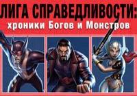 Лига Справедливости: Хроники богов и монстров
