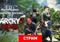 Far Cry 3: Остров невезения (запись)