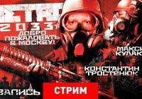 Метро 2033: Добро пожаловать в Москву!