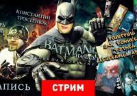Batman: Arkham Origins — Начало