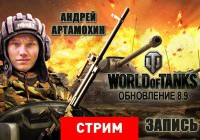 World of Tanks: Обновление 8.9