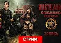 Wasteland 2: Изголодавшиеся по Пустоши
