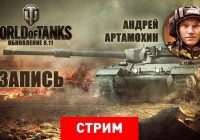 World of Tanks: Противостояние наций