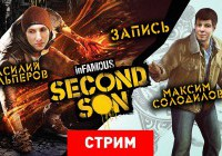 Infamous: Second Son — Суперхипстер