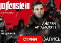 Wolfenstein: The New Order — И целого Гитлера мало