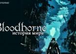 История мира Bloodborne
