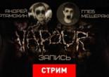 Vapour: Экскрементальный хоррор