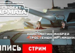 «Armored Warfare: Проект Армата» — Война для всех