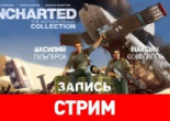 Uncharted: The Nathan Drake Collection — Тройной Дрейкфейс