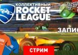 Rocket League: Пеле на колесах