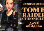 Tomb Raider, часть 5