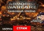 Armored Warfare: Танковый уикенд