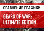 Сравнение графики Gears of War: Ultimate Edition и Gears of War