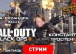 Call of Duty: Black Ops III: Тестируем будущее