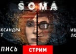 SOMA: //ERROR_ACCESS_DENIED