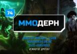 74-й выпуск MMO-дайджеста