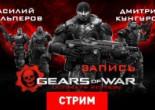 Gears of War: Ultimate Edition — Отполированные шестеренки