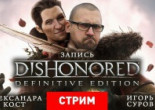 Dishonored: Definitive Edition — Повелители крыс