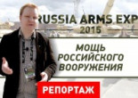 Russia Arms Expo 2015: Мощь российского вооружения